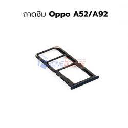 ถาดใส่ซิม Oppo - A52/ A92