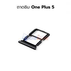 ถาดใส่ซิม One - Plus 5