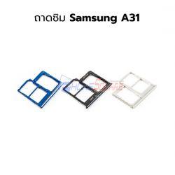 ถาดใส่ซิม Samsung - Galaxy A31