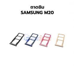 ถาดใส่ซิม Samsung Galaxy - M20