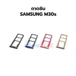 ถาดใส่ซิม Samsung Galaxy - M30s