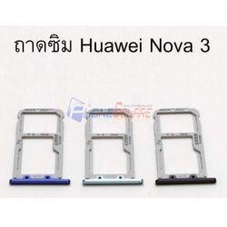 ถาดใส่ซิม Huawei - Nova 3