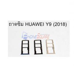 ถาดใส่ซิม Huawei - Y9 (2018)