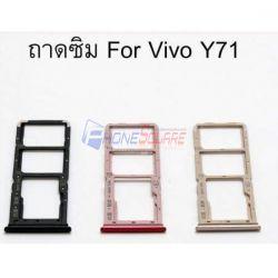 ถาดใส่ซิม Vivo - Y71