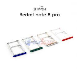 ถาดใส่ซิม Xiaomi - Redmi Note 8 Pro