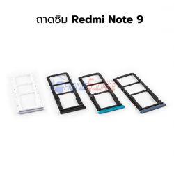 ถาดใส่ซิม Xiaomi - Redmi Note 9