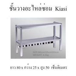 ชั้นวางอุปกรณ์ช่าง Kaisi