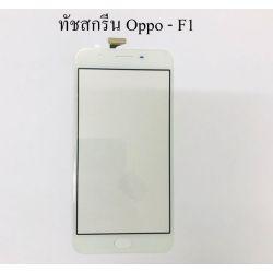 ทัชสกรีน OppO F1S