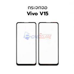แผ่นกระจกหน้า Vivo - V15