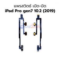 สายแพร Power - iPad Pro gen 7 10.2 (2019)