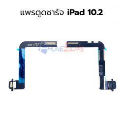 สายแพรชุดชาจน์ - iPad Pro gen 7 10.2 (2019)