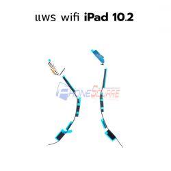 เสาสัญญาณ Wifi - iPad 10.2