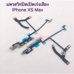 สายแพร - iPhone XS Max (Volume)