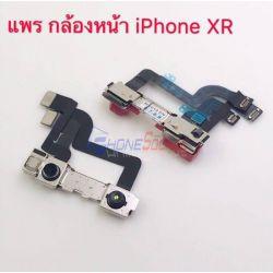 แพรชุดกล้องหน้า - iPhone XR