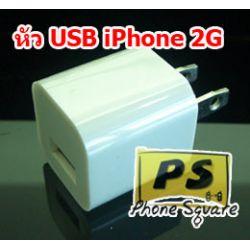 หัว USB แบบสีเหลี่ยมตัวเล็ก - iPhone 4G / 5G / 5S