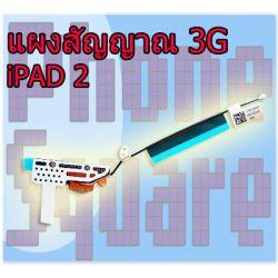 เสาสัญญาณ Wifi - iPad 2