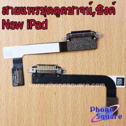 สายแพรชุดชาจน์ - New iPAD / iPad3