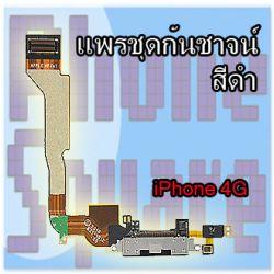 สายแพรก้นชาจน์ - iPhone 4G