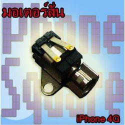มอเตอร์สั่น - iPhone 4G