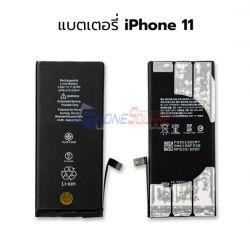 แบตเตอรี่ - iPhone 11