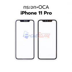 แผ่นกระจกหน้า + กรอบ + กาว OCA - iPhone 11 Pro