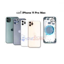เคสหลัง iPhone - 11Pro Max