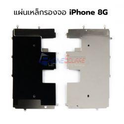 แผ่นเหล็กรองจอ - iPhone 8