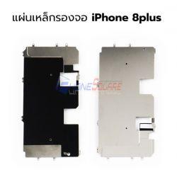 แผ่นเหล็กรองจอ - iPhone 8 Plus