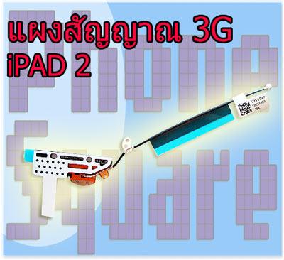signal_3g_iPad2.jpg (400×366)