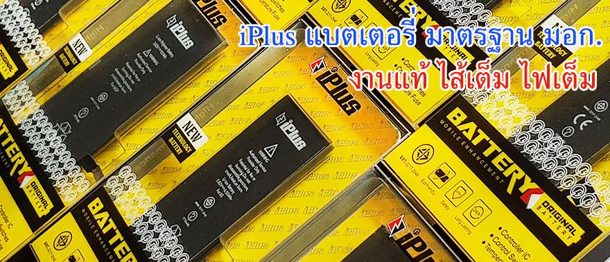 batter-iPlus-banner.jpg (880×378)